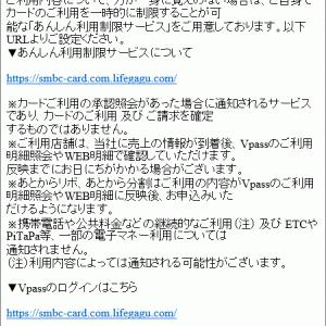 三井住友カードを騙ったフィッシング詐欺に注意(29)-2