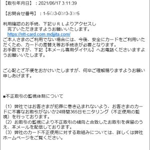 NTTファイナンスを騙ったフィッシング詐欺に注意
