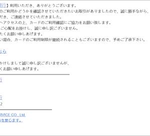 イオン銀行を騙ったフィッシング詐欺に注意(2)