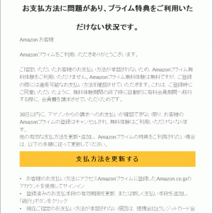 Amazonプライムを騙ったフィッシング詐欺に注意(96)