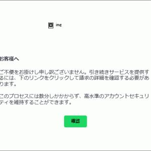 Spotify を騙ったフィッシング詐欺に注意(2)