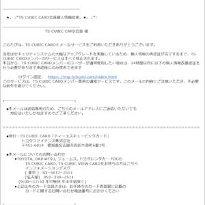 TS CUBIC CARD を騙ったフィッシング詐欺に注意(14)