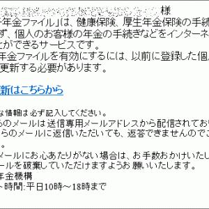 日本年金機構を騙ったフィッシング詐欺に注意