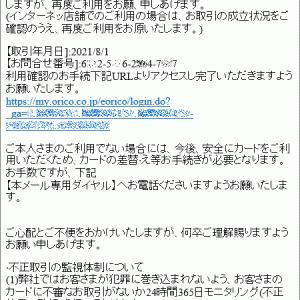 オリコカードを騙ったフィッシング詐欺に注意(3)-4