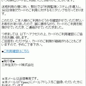 三井住友カードを騙ったフィッシング詐欺に注意(12)-3