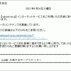 SANNET を騙ったフィッシング詐欺に注意(3)