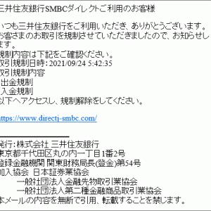 三井住友銀行を騙ったフィッシング詐欺に注意(16)