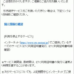 ETCサービスを騙ったフィッシング詐欺に注意(22)