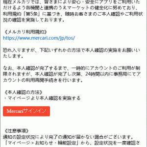 メルカリを騙ったフィッシング詐欺に注意(8)-2