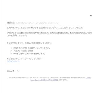 Apple を騙ったフィッシング詐欺に注意(228)