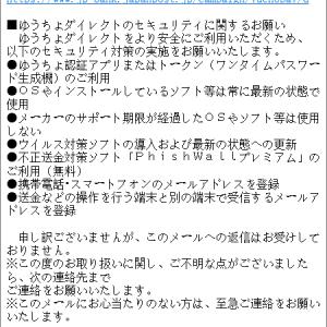 ゆうちょ銀行を騙ったフィッシング詐欺に注意(9)
