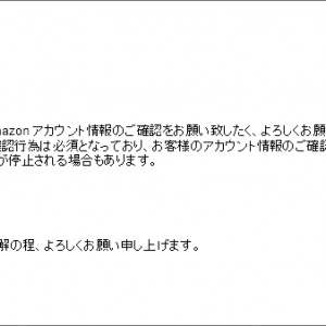 Amazon を騙ったフィッシング詐欺に注意(68)
