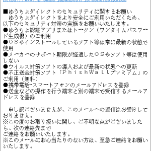 ゆうちょ銀行を騙ったフィッシング詐欺に注意(10)