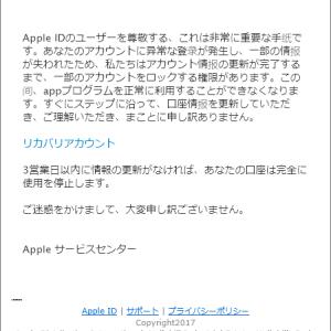 Apple を騙ったフィッシング詐欺に注意(232)