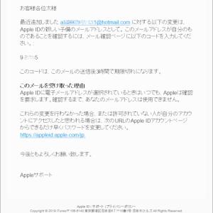 Apple を騙ったフィッシング詐欺に注意(235)