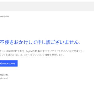 PayPal を騙ったフィッシング詐欺に注意(22)