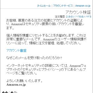 Amazon を騙ったフィッシング詐欺に注意(70)
