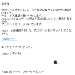 Apple を騙ったフィッシング詐欺に注意(236)