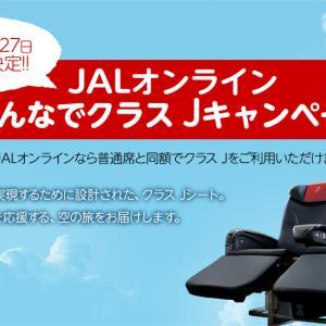 JALオンラインの、みんなでクラスJキャンペーンが脈々と継続されているという話し 2019-12