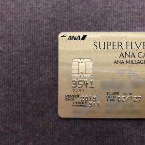 ANAスーパーフライヤーズカードの更新カードが届いたという話し 2020-01