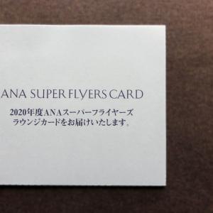 2020年度のANAスーパーフライヤーズラウンジカードが届いたという話し 2020-03