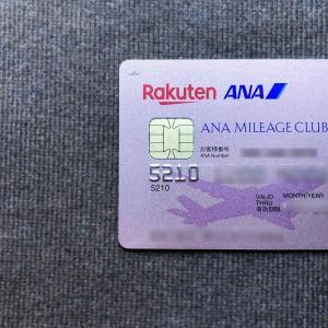 意外に?美しい色合いだった楽天ANAマイレージカード(ピンク)2020-07
