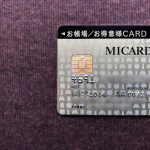 MIゴールド・プラチナカードの特典率が変更になるという話し 2020-11