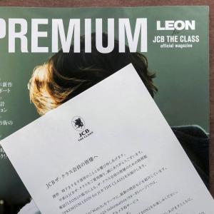 PREMIUM LEON for JCBザ・クラスと、一匙(ひとさじ)2020-12