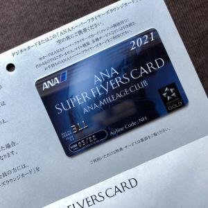 2021年度ANAスーパーフライヤーズラウンジカードと、その他諸々が到着したという話し