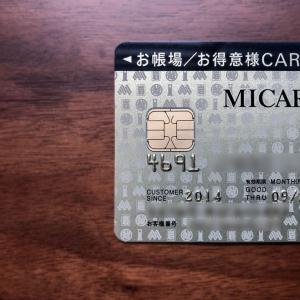 少しデザインが変更された?お帳場/お得意様の更新カードが到着したという話し