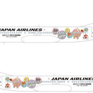「JAL JOMONジェット」 就航