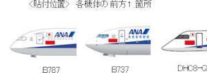 ANA 世界遺産登録記念ロゴデカール機運航