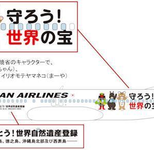 JAL 「世界の宝を守ろう!」 特別塗装機就航