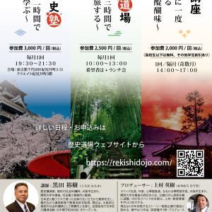 日露戦争後の国際関係と日韓併合 その6