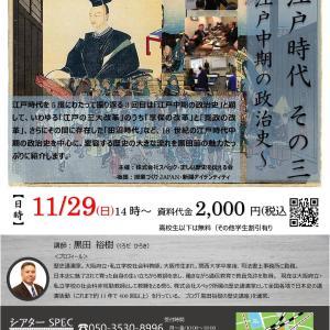 【ハイブリッド方式の講座です】 第81回黒田裕樹の歴史講座のお知らせ