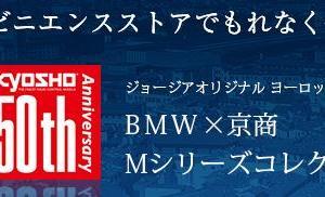 BMWx京商 Mシリーズコレクション