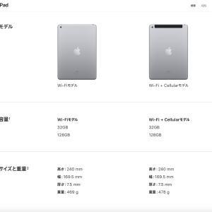 第7世代10.2インチiPad出た!けど 9.7インチiPadとiPad Airの違いは?