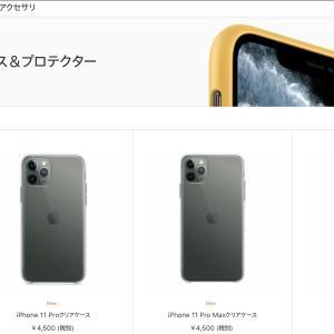 Apple純正 Phone 11 ケースの開封の儀を9to5Macが公開!