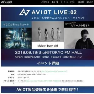 9月19日(木)AVIOT LIVE:02 in TOKYO FMホール行って来ました!