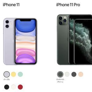 iPhone 11,11 Pro,11 Pro MAX、Apple Watch S5 発売開始!