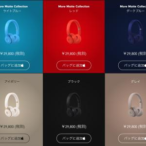 Beats Solo Proが発売。¥29,800(税抜き)最短10月30日着。