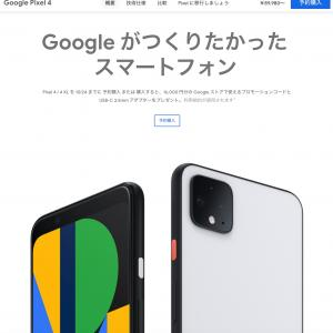 Pixel 4 / 4 XLを10/24 まで予約購入、購入するとプレゼント有り!