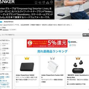 PayPayモールにAnkerDirect10/17〜出店です!11月1日、開店記念キャンペーン