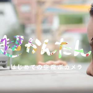 DJI Mavic Mini「超かんたん!」シティ編公開!カメラ女子をゲット?