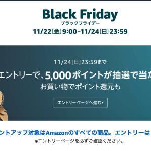 Amazon ブラックフライデー11/22[金] - 11/24[日]63時間開催