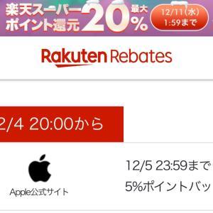 楽天Rebates経由でApple5%ポイントバック中