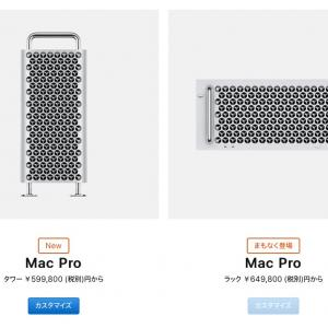 Mac Pro2019、Pro Display XDR 12月11日発売開始#1