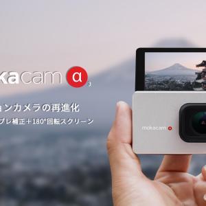 Makuakeにて4Kアクションカム「Mokacam Alpha3」が今日よりファウンディング
