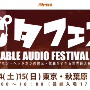 ポタフェス2019 | PORTABLE AUDIO FESTIVAL 2019開催
