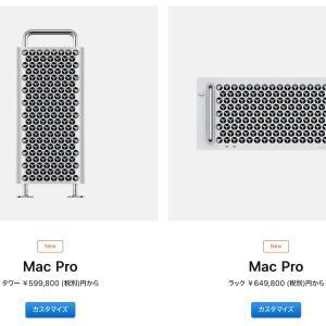 ラックタイプMac Proが発売開始!MAX構成¥5,878,600 (税別)